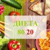 диета 80 20