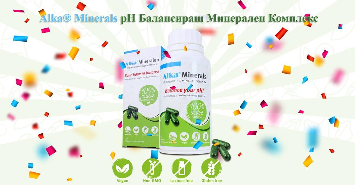 алкализиращи минерали alka minerals